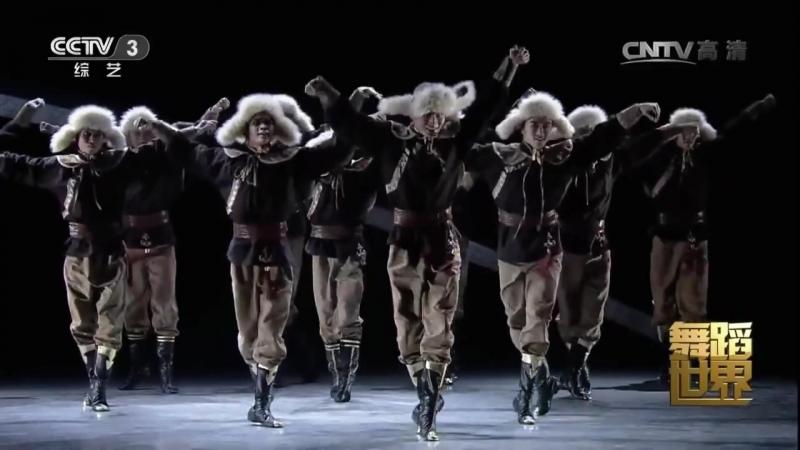Мужской групповой танец «СибоЦзу Бэй ЛуньУ» (белый танец Сибири). Пекинская академия танца, Китайский национальный отдел народно