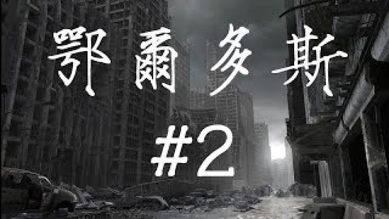 ዦ 14 ዣ Мертвый город Ордос. Никаких китайских ужасов. Ч2