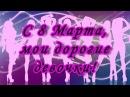 Поздравление с 8 марта САМОЙ ЛУЧШЕЙ КОМАНДЕ zevs от Елены Сусолкиной!