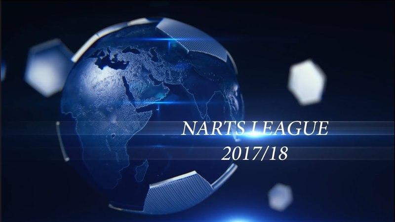 Лига Нартов 2017/18. 26-й тур. Барсы - Бенфика