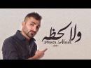 حمزه الاصيل - ولا لحظه (حصريا) |2017 | (Hamza Alaasel - Wala Lahza (EXCLUSIVE