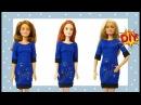 Как сшить классическое ПЛАТЬЕ для куклы Барби DIY