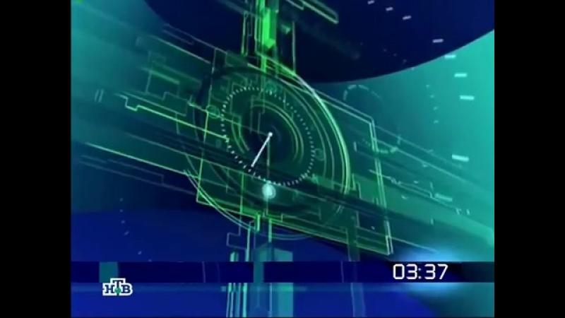 Часы (НТВ, 10.09.2001-31.08.2003)