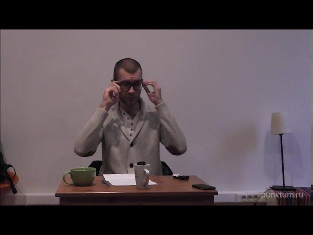 Дмитрий Хаустов - Макс Штирнер