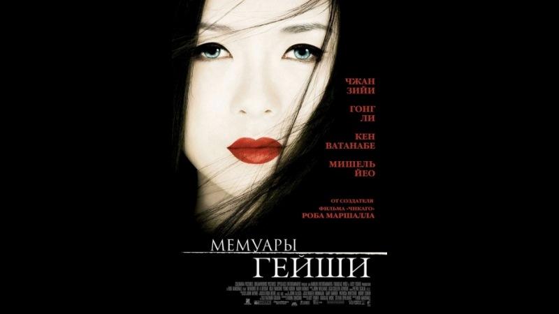Мемуары гейши Memoirs of a Geisha 2005