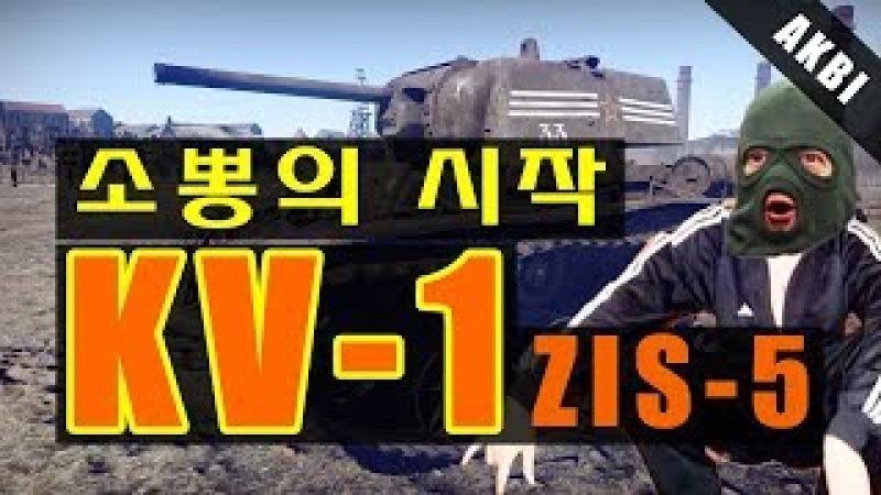 War thunder 워썬더 KV 1 zis 5 실황 리뷰
