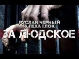 Руслан Черный &amp Леха Глок -