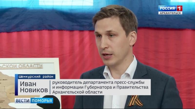 Открытие зонального центра патриотического воспитания в Шенкурском районе