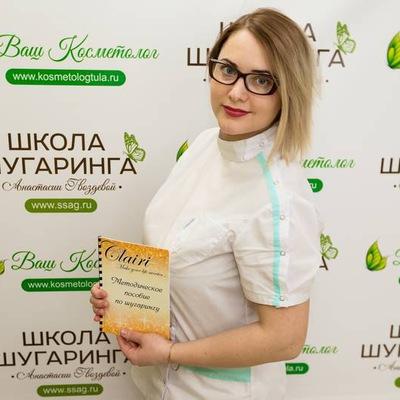 Анастасия Гвоздева