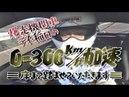Video Option VOL.40 — DAI ラーマン 谷田部最高速 0-300km/h加速!