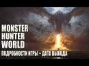 MONSTER HUNTER WORLD ПОДРОБНОСТИ И ДАТА ВЫХОДА