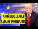 Брюссель ВЗБУНТОВАЛСЯ! Европа объявила о ПЕРВОМ шаге по ОТКАЗУ от доллара! Срочное ЗАЯВЛЕНИЕ!