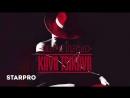 Kava Tsikava - Веретено Music video