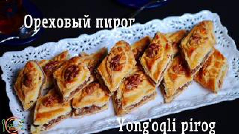 Простой пахлава или ореховый пирог/Oson paxlava