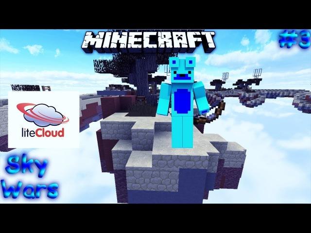 Minecraft Sky Wars 3 ЧУТЬ НЕ УПАЛ!(LiteCloud)