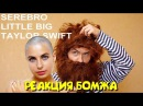 Бомж смотрит клипы Serebro, Little Big, Taylor Swift
