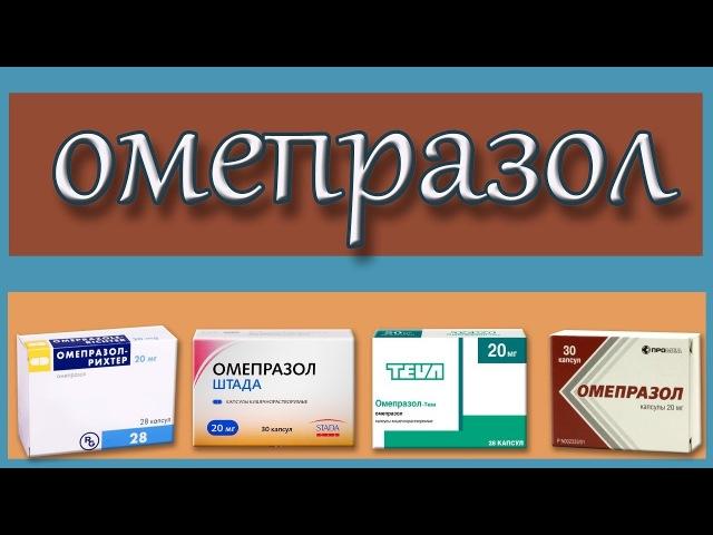 ОМЕПРАЗОЛ, лекарство для желудка, описание, механизм действия, побочные эффекты