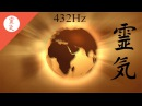 432 Hz Reiki Music Breath of the Earth 3 minutes bell