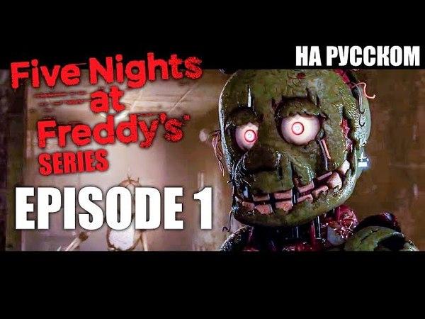 Five Nights At Freddy's Series ► Анимация 1 на русском   Пять Ночей у Фредди Анимация 1   ФНАФ