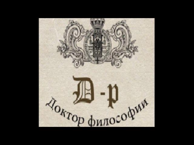 Бранислав Нушич - Доктор философии [ Коллекция радиоспектаклей ]