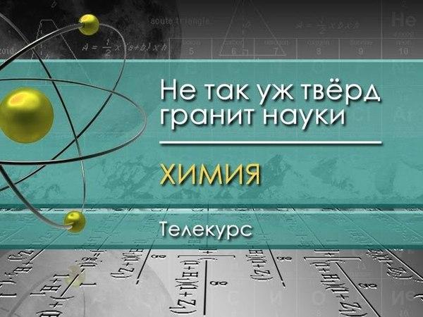 Химия для чайников Лекция 3 Электроны и молекулы бездомные собаки и чебурашки bvbz lkz xfqybrjd ktrwbz 3 'ktrnhjys b vjkt
