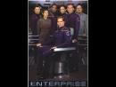 Звездный путь Энтерпрайз Star Trek Enterprise