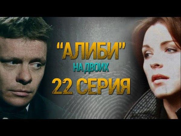 Алиби на двоих 22 серия (2010)