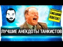 ЛУЧШИЕ АНЕКДОТЫ ТАНКИСТОВ