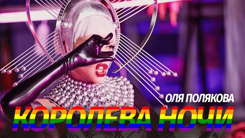 Премьера. Оля Полякова - Королева ночи (Тизер)