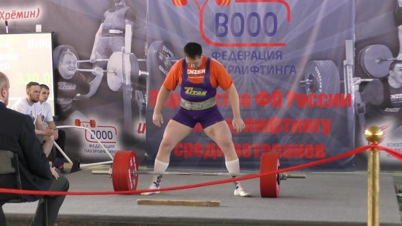 Энциклопедическая тяга от Дмитрия Строганова330кг