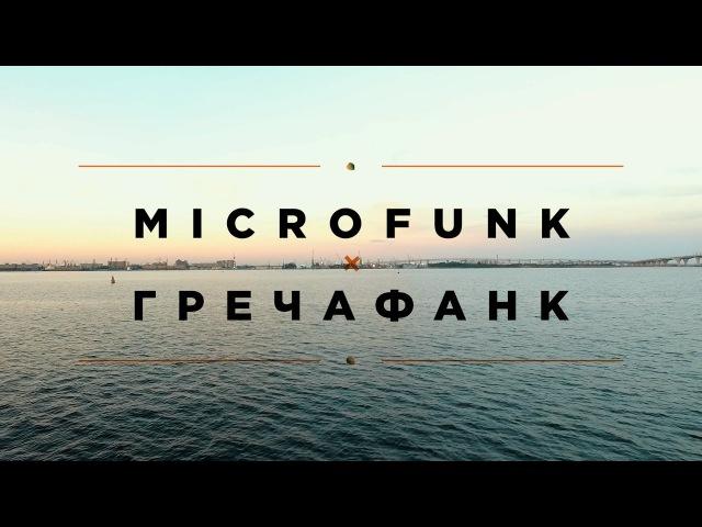 Microfunk x Гречафанк @ Мачты, Saint-Petersburg, 17.06.2017