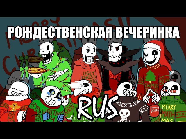 Undertale Christmas Party AU Movie Rus Undertale Comic Dub