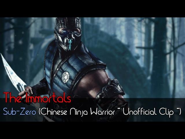 Sub-Zero (Chinese Ninja Warrior) - Unofficial Clip