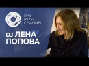 SPB MUSIC CHANNEL: DJ ЛЕНА ПОПОВА. /Всем любителям винила 👉 analoglP /
