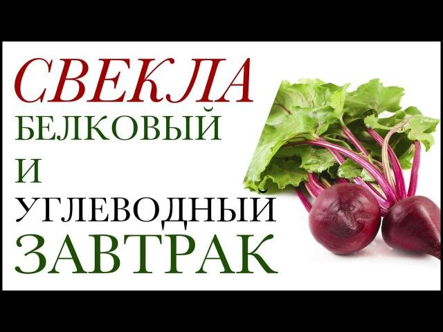 Свекла Белковый и Углеводный завтрак Ольга Огулова