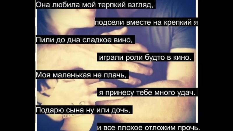 Песня - Никогда не предам, никому не отдам..mp4