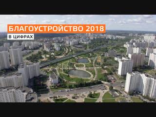 Благоустроиство в Москве в 2018 году