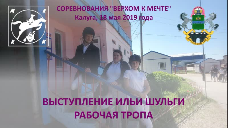 Илья Шульга. Рабочая тропа. Калуга 18.05.19