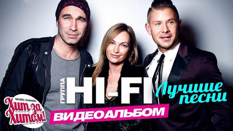 группа Hi Fi — ЛУЧШИЕ ПЕСНИ Видеоальбом