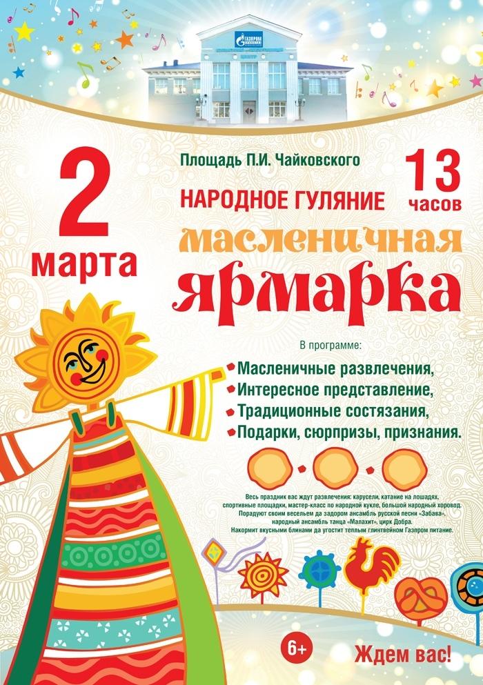 масленичная ярмарка, чайковский район, 2019 год