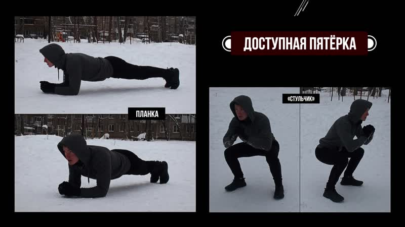 Доступная пятёрка 5 самых доступных упражнений