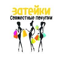 Затейки - Совместные покупки Тольятти