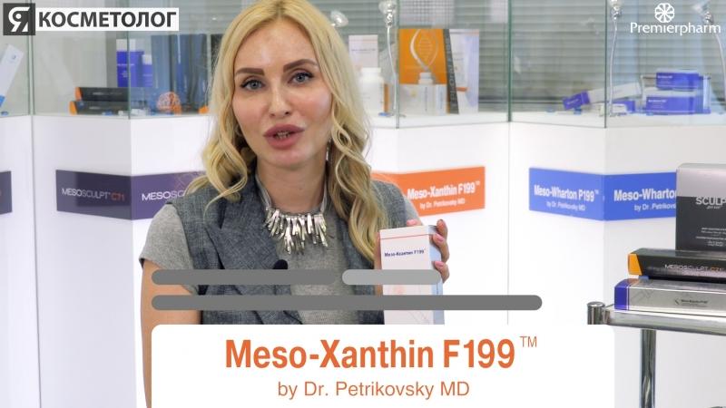 Мезоксантин - обзор инъекционного препарата эпигенетической направленности