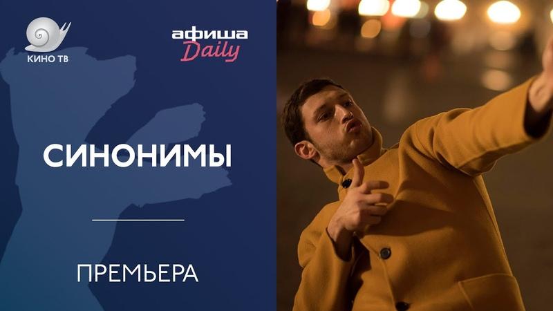 «Синонимы» Надава Лапида —премьера и интервью с режиссёром