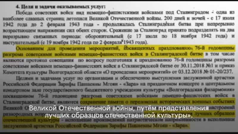 1.250.000 рублей получила певица Зара за 20ти минутное выступление памяти Сталинградской битвы