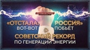 «Отсталая» Россия вот-вот побьёт советский рекорд по генерации энергии Руслан Осташко