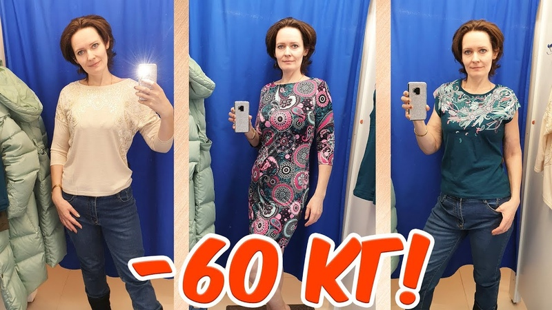 Примерка одежды после похудения Опять не понимаю, какой у меня размер