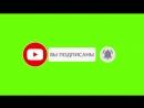 Футаж для видеомонтажа на Хромакей Russian YouTube подписка