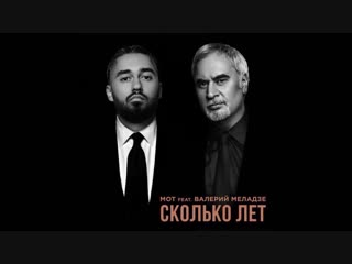 Премьера! Валерий Меладзе и Мот - Сколько лет () feat ft