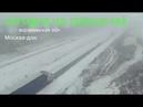 Авария на трассе Москва-Дон. ЖЕСТЬ